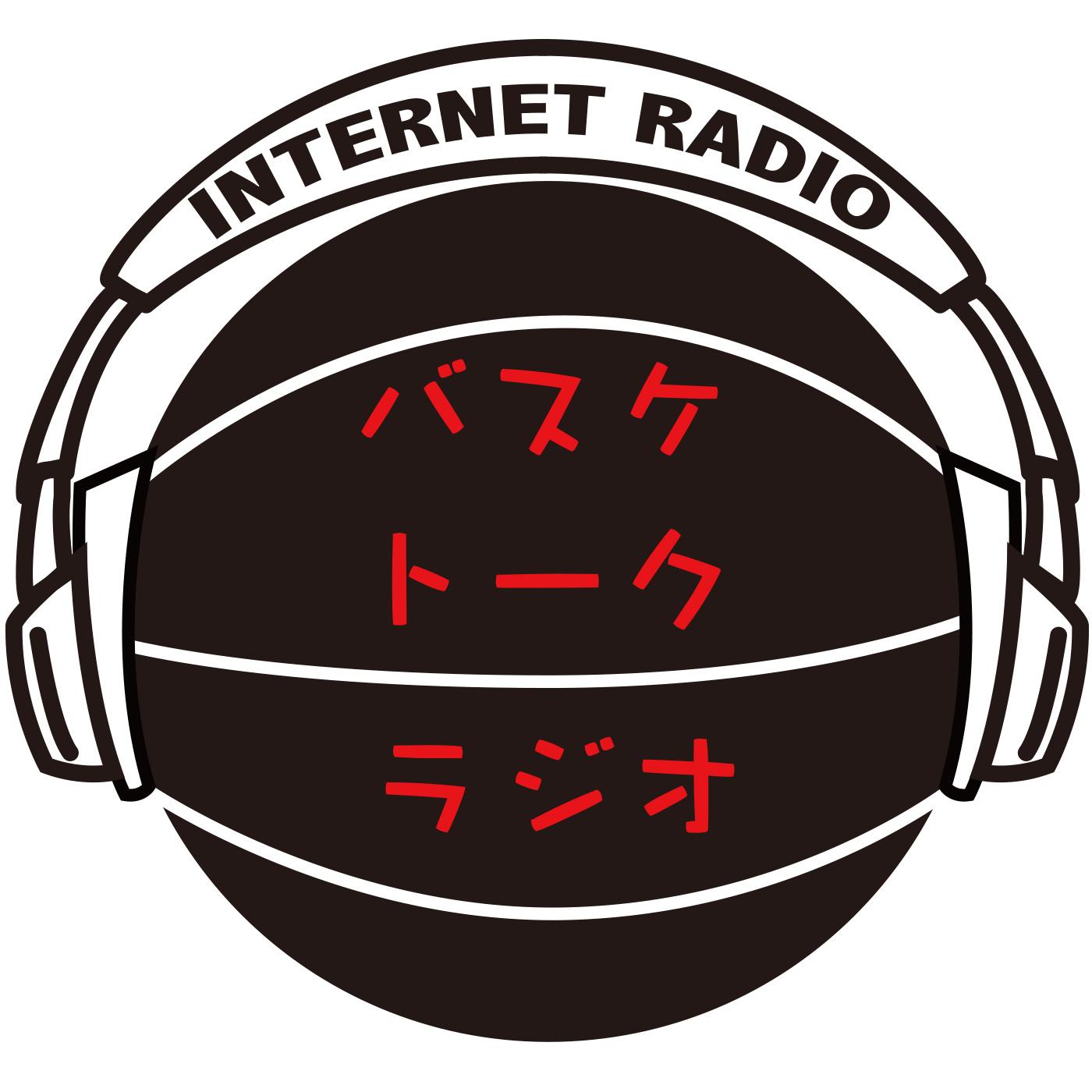 バスケトークラジオ